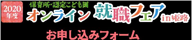 オンライン就職フェア in 姫路 お申し込みフォーム