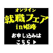 オンライン就職フェアin姫路 お申し込みはこちら