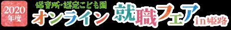 2020年度 保育所・認定こども園 オンライン就職フェア in 姫路